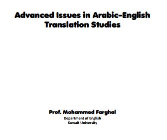 AR) (EN) (PDF) – Advanced Issues in Arabic-English