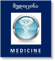 1320937064_medicina.jpg