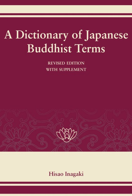 A-Dictionary-of-Japanese-Buddhist-Terms.jpg